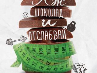 Фитнес инструкторът Лазар Радков: Как да ядем шоколад и да отслабнем